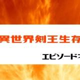 漫画「異世界剣王生存記」93話のネタバレと感想!あらすじまとめ