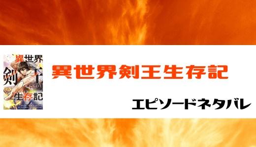 漫画「異世界剣王生存記」45話のネタバレと感想!あらすじまとめ