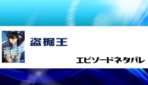 漫画「盗掘王」45話のネタバレと感想!あらすじまとめ