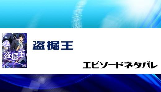 漫画「盗掘王」160話のネタバレと感想!あらすじまとめ