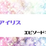 漫画「アイリス~スマホを持った貴族令嬢~」92話のあらすじと感想!ネタバレ有り