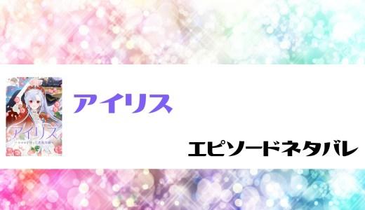 漫画「アイリス~スマホを持った貴族令嬢~」103話のあらすじと感想!ネタバレ有り