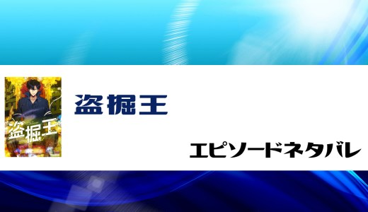 漫画「盗掘王」最新話208話のネタバレと感想!あらすじまとめ