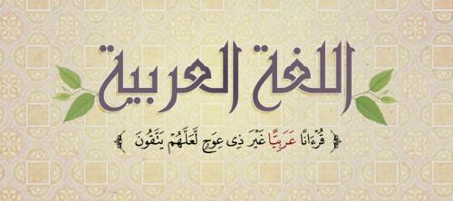 صور عن اللغة العربية اجمل صورة للغة العربية بزخرفات رائعة صباح الحب