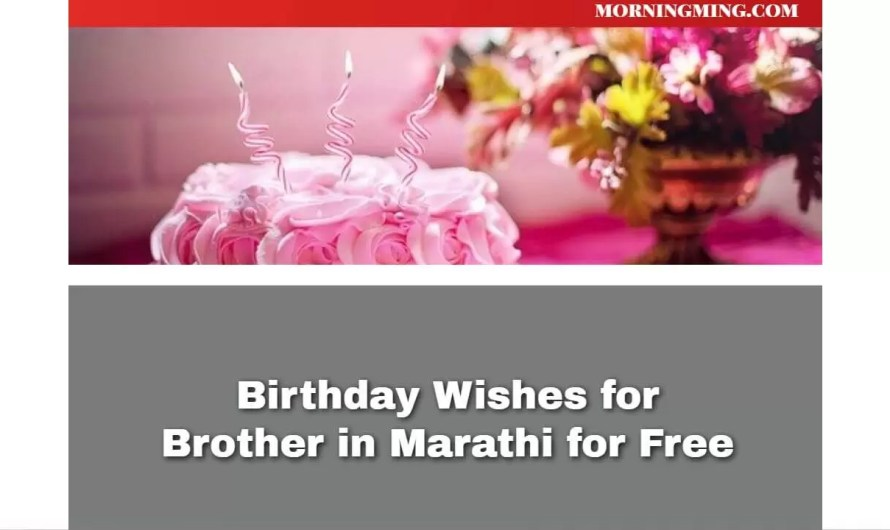 Birthday Wishes for Brother in Marathi for Free