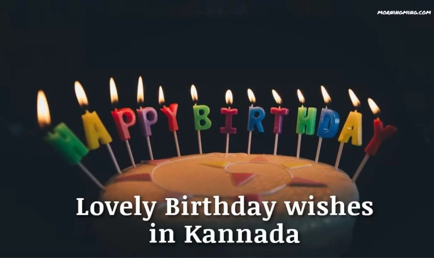 [Super Best] Birthday Wishes in Kannada for Free