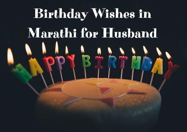 Birthday Wishes in Marathi for Husband