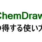 ChemDrawの得する使い方:ショートカットキーと超基本機能