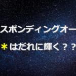 星(コレスポンディングオーサー/責任著者)は誰のために輝く??