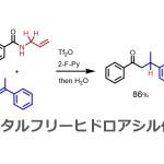 アミドとオレフィンからケトン合成!分子内水素移動を利用したヒドロアシル化