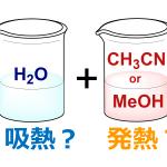 アセトニトリルと水の混合は吸熱反応でメタノールと水は発熱反応な話