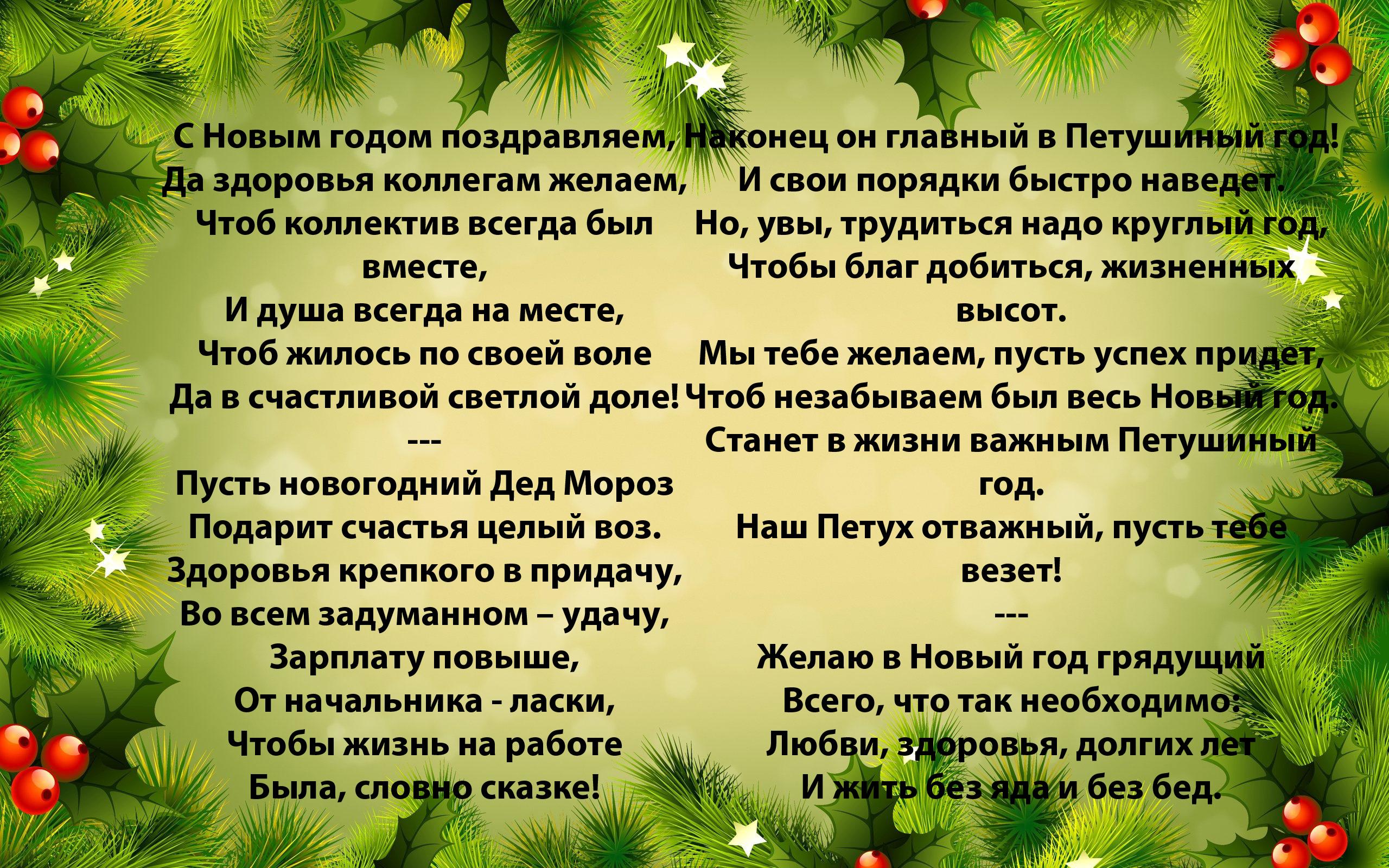 поздравление в стихах для сотрудников с новым годом вас есть цветной