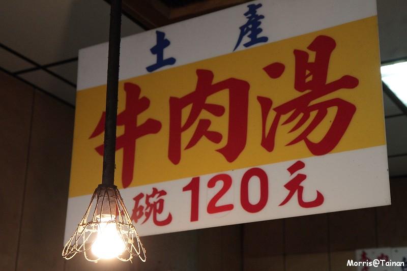 六千牛肉湯 (4)