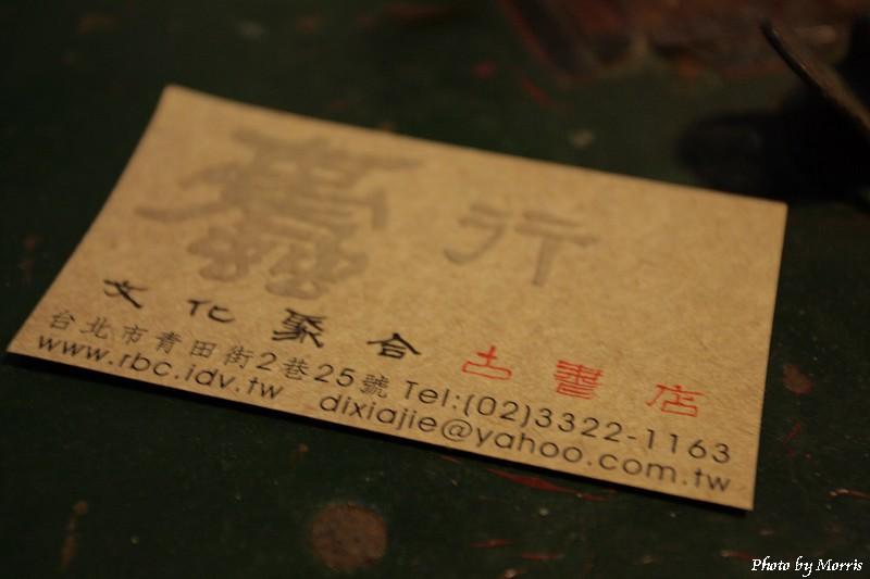 蠹行 (46)