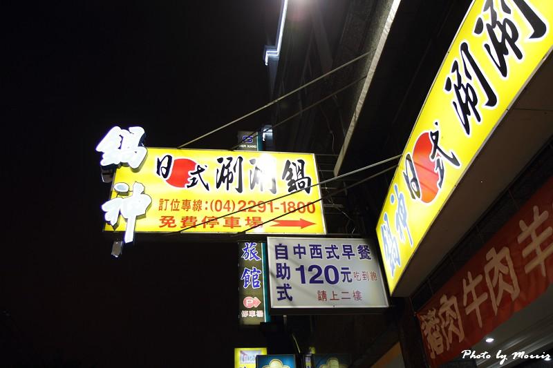 鍋神涮涮鍋 (32)