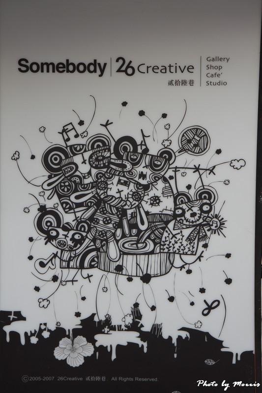somebody 貳拾陸巷
