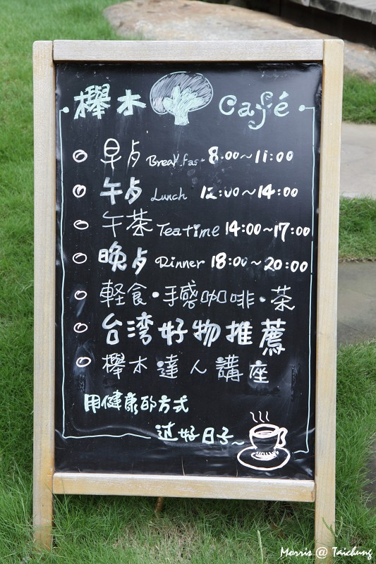 櫸木咖啡 (1)