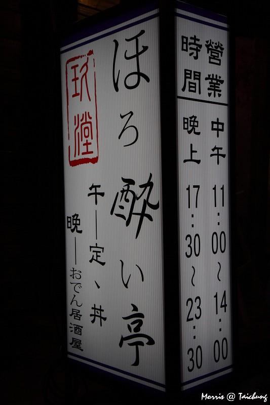 玖漟居酒屋 (1)
