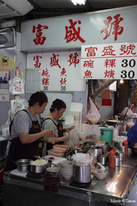 國華街 富盛號碗粿