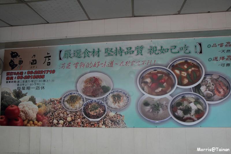 ?魚店 (2)