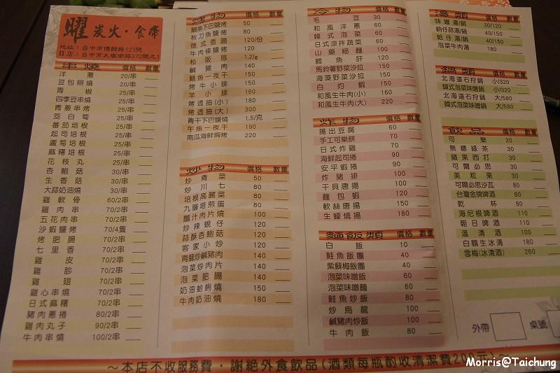 曜 炭火食帶 (1)