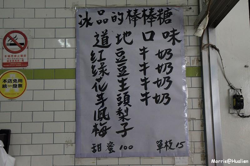 豐春冰果店 (10)