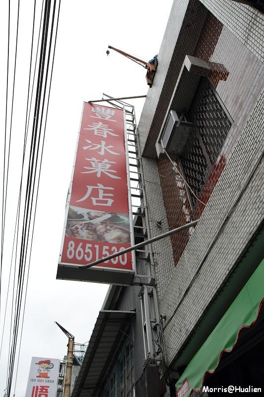 豐春冰果店 (14)