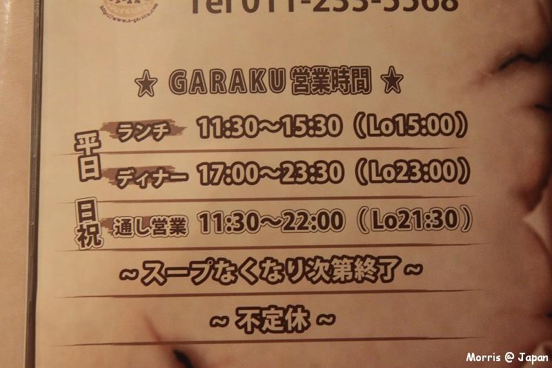 Garaku湯咖哩 (12)
