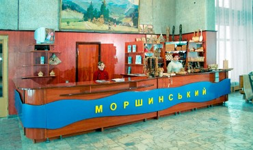 Моршинский , администрация