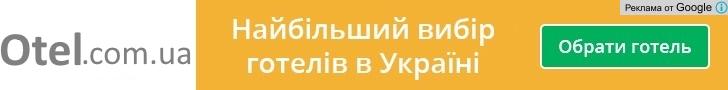 Otel.com.ua