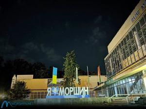 Дом культуры в Моршине