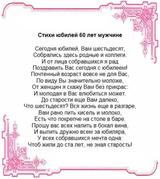 Поздравления на юбилей 60 прикольные в стихах