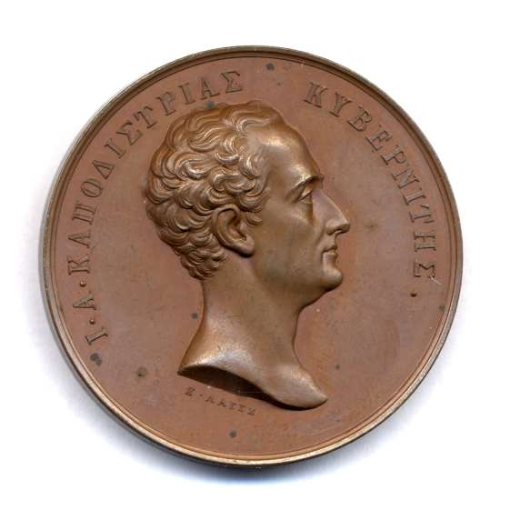 Medallion designed in 1836 by the German Konrad Lange (1790-1856). It depicts John Capodistrias, first Governor of the independent Greek State. © NBG Historical Archive