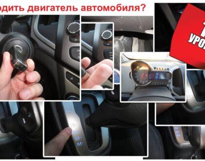 Como fazer um carro