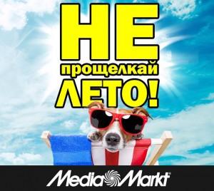 медиа маркт интернет магазин