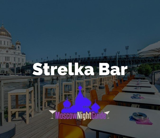 Strelka Bar Moscow reviewed by Moscownightguide