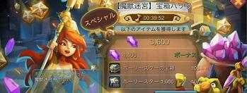 【魔獣迷宮】宝箱パック