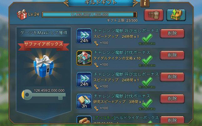 チャレンジ魔獣イベントの報酬