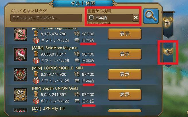 検索機能の使い方-日本ギルドを探す