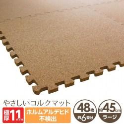コルクマット ジョイント式 ラージサイズ(45x45cm)  6畳用 48枚セット 床暖対応