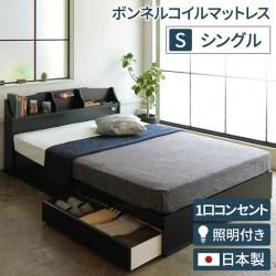 シングルベッド 大容量引き出し付き マットレスセット 色:ブラック 宮付き 【日本製フレーム】