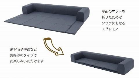 広げてフロアーマット、たためばローソファーとしてご使用できます。