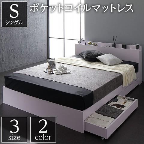 シングルベッド マットレス付き 色:ホワイト ベッド下に大容量引き出し収納 宮(棚)あり(コンセント付き)
