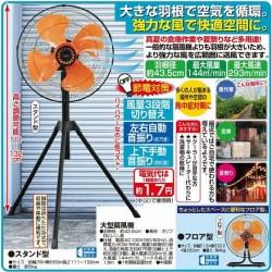 業務用大型扇風機 スタンド型 省エネタイプ 集会所・避難所や倉庫・鉄工所などの現場用!