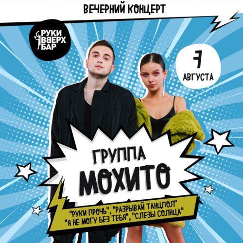 7 августа в Руки Вверх баре на Тверской состоится концерт группы Мохито