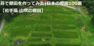 苔テラリウムでそもそも日本の棚田100選を作ろうとした理由