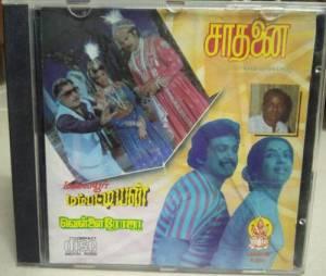 Saadhanai - Malaiyur Mambattiyan - Vellai Roja - Audio CD - Tamil - by Ilayaraja - mossymart.com