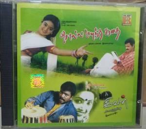 Solla Marantha Kathai - Ivan - Audio CD - Tamil - by Ilayaraja - mossymart.com