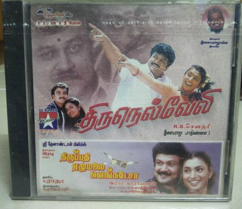 Thirunelveli - Thirupathy Ezhumalai Venkatesa - Audio CD - Tamil - by Ilayaraja & S.A. Rajkumar - mossymart.com
