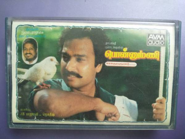 Ponnumani Tamil Audio Cassette by Ilayaraaja AVM mossymart.com